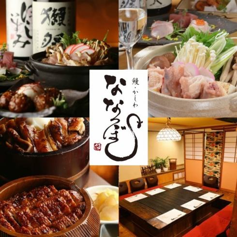 An adult Japanese food tavern that tastes eels and chicken dishes with abundant sake.