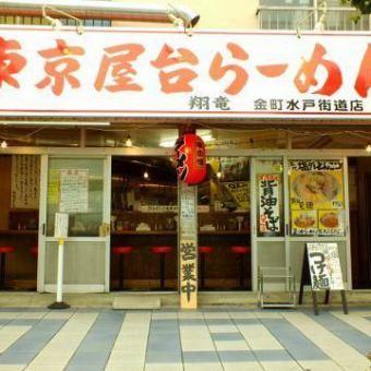 金町水戸街道店