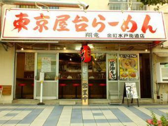 Kanamachi Mito Kaido branch store