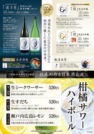 当社オリジナル日本酒&柑橘サワーフェア開催中