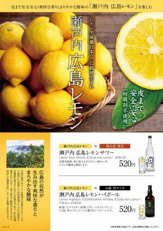 炎のふぐひれ酒&瀬戸内広島レモンフェア