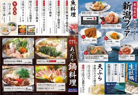 冬の旬メニュースタート!~あったか鍋フェア&新潟フェア~