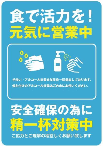 【安全確保のためのコロナ対策】当店では安心して楽しいお時間をお過ごし頂けますよう、精一杯対策をして元気に営業しております。手洗い・アルコール消毒を従業員一同徹底しております。備え付けのアルコール消毒はご自由にお使い下さい。丁寧な清掃消毒を実施し、対策をしております。ご理解とご協力をお願い致します。