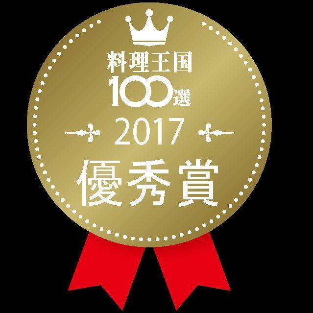 【Cooking Kingdom 100 Selection 2017 Excellence Award】 Rosary Pork smoked raw bacon