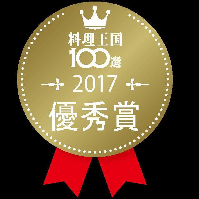 [요리 왕국 100 選 2017 우수상] 로자리오 돼지 고기 훈제 생 베이컨