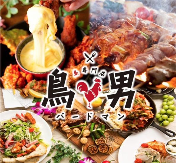 All - you - can - eat cheese chicken chicken ⇒ 980 yen! All - you - can - eat chicken Yakitori ⇒ All - you - can!