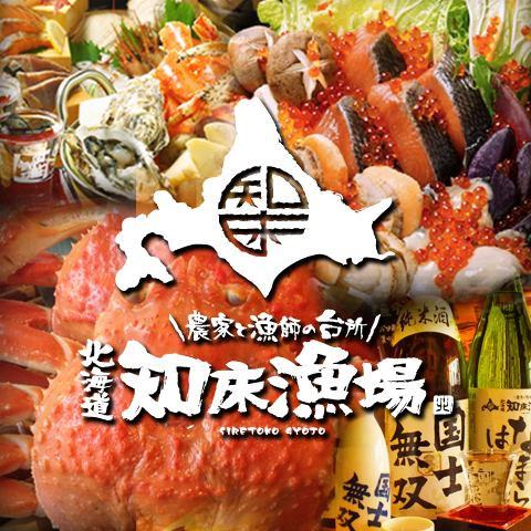 Private room seats up to 24 people ♪ Banquet with Hokkaido material bakery dishes using direct fresh fish!