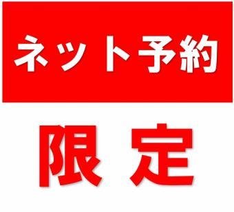 【NET預購限定】限時優惠!超級優惠!!只限5次預約席位!1日元= 1分積分。
