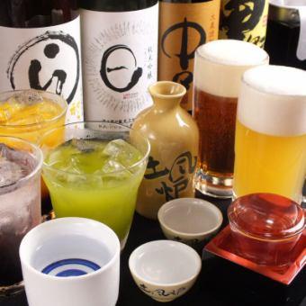 ◆當天OK!◆座位僅預購 - 【免費飲料全友可以發送電子郵件2小時1500日元】約30種飲品
