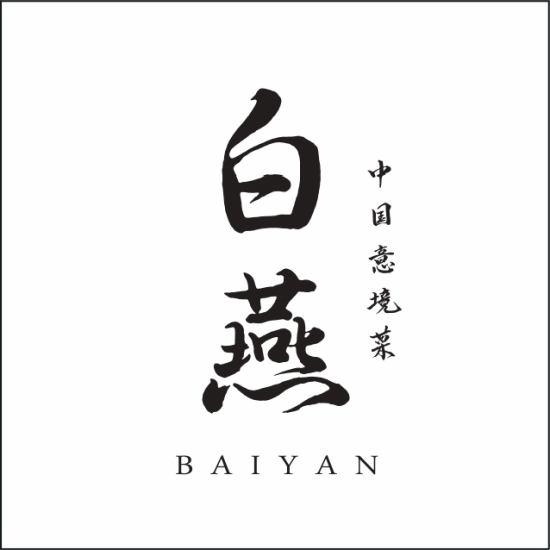 【9/8 NEW OPEN!!】昼:ランチ・夜:コースに特化した、こだわりの中国意境菜店◎