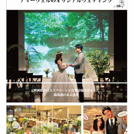 【Premium Wedding Plan】 Including Free Drink