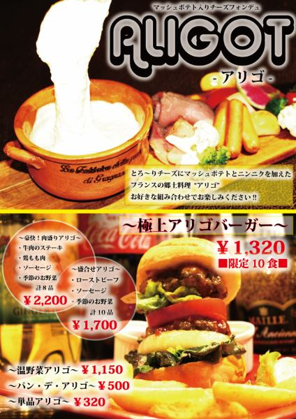 【3/1 start】 cheese fondue ALIGOT (Arigo) with mashed potatoes is finally getting hot in the Kanto region !!!