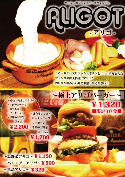 [3/1]開始土豆泥包含在關東ALIGOT(阿里戈)的嗡嗡聲的奶酪火鍋最終!!!