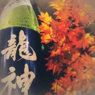 🍁秋のおすすめ日本酒