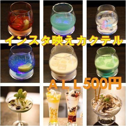 雞尾酒☆所有500日元