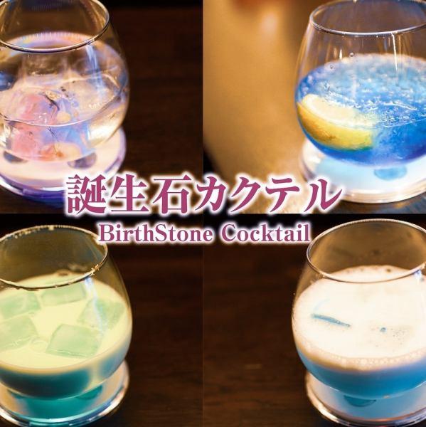誕生石的可愛雞尾酒圖像☆每個500日元