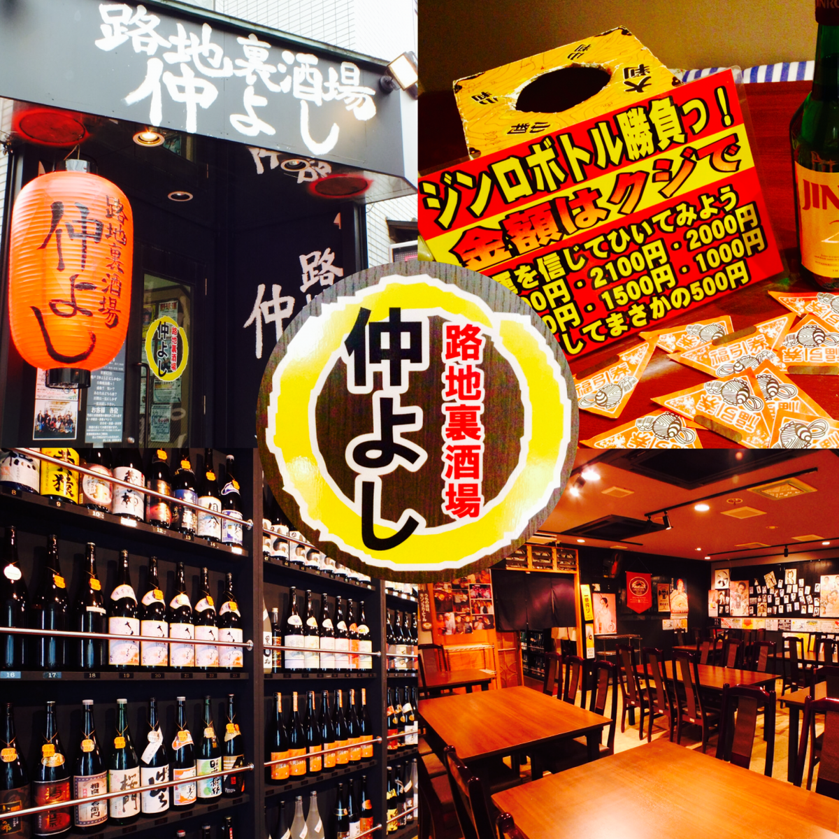NEW OPEN !! Kameido Station 3-minute walk up to 131 people available large tavern !! amusement tavern!