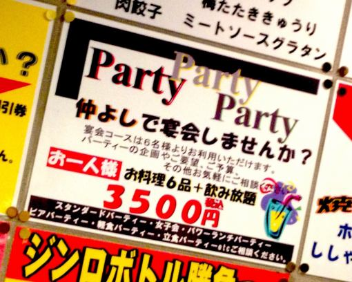 【Farewell reception party, a little drinking party etc】 Nakayoshi Banquet course 6 items 3500 yen