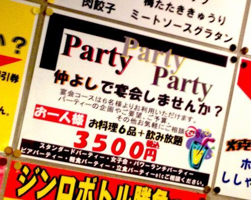 [告別Mukaekai,在這樣一個小酒會]好朋友宴會套餐6菜3500日元