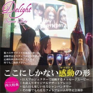 【4】 【Delight Surprise A Plan】 Video letter or photo frame 120 minutes Unlimited drinks + 7 dishes 3500 yen