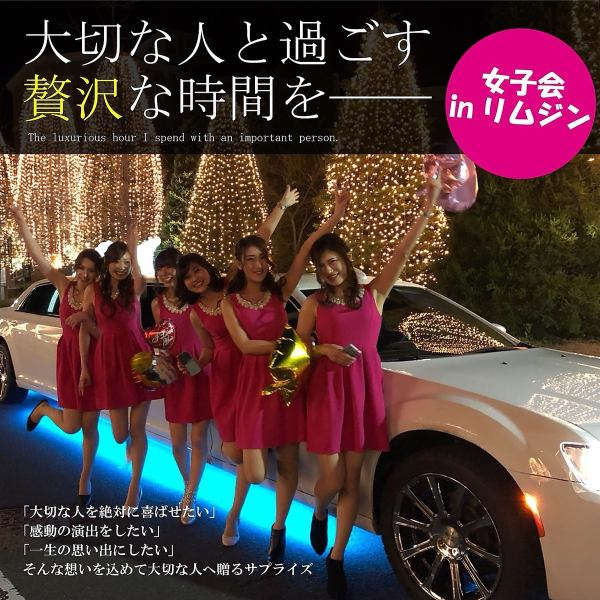 Delight creates a non-ordinary space ♪ welcome you with a limousine.Limousine course of surprise is limited from 2 people to 8 people.After sightseeing in Sendai city, enjoy delicious course with drinks at Delight, starting from 5000 yen per person for course.You can use it in various scenes such as a special anniversary from the girls' association where you forget everyday, a second party wedding ceremony and a proposal production