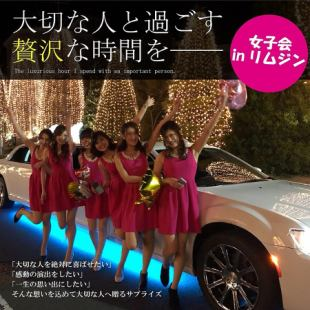 【4】 【Delight Surprise B Plan】 Premium Limousine + 120 minutes Drinking + 6 dishes 6,500 yen ~