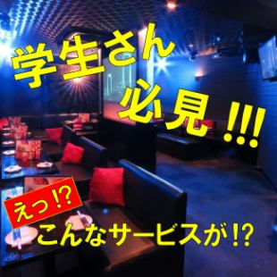 【1】【学生限定♪】 学生応援partyプラン♪ 最大180分飲み放題&豪華な7品付き 【2000円】
