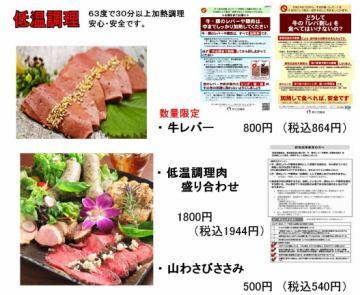 新メニュー「低温調理肉」
