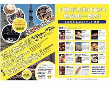創成川公園サンキュウフェス出店いたします