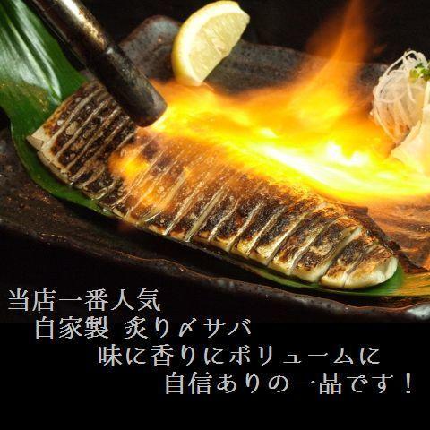【Homemade】 Broiled mackerel