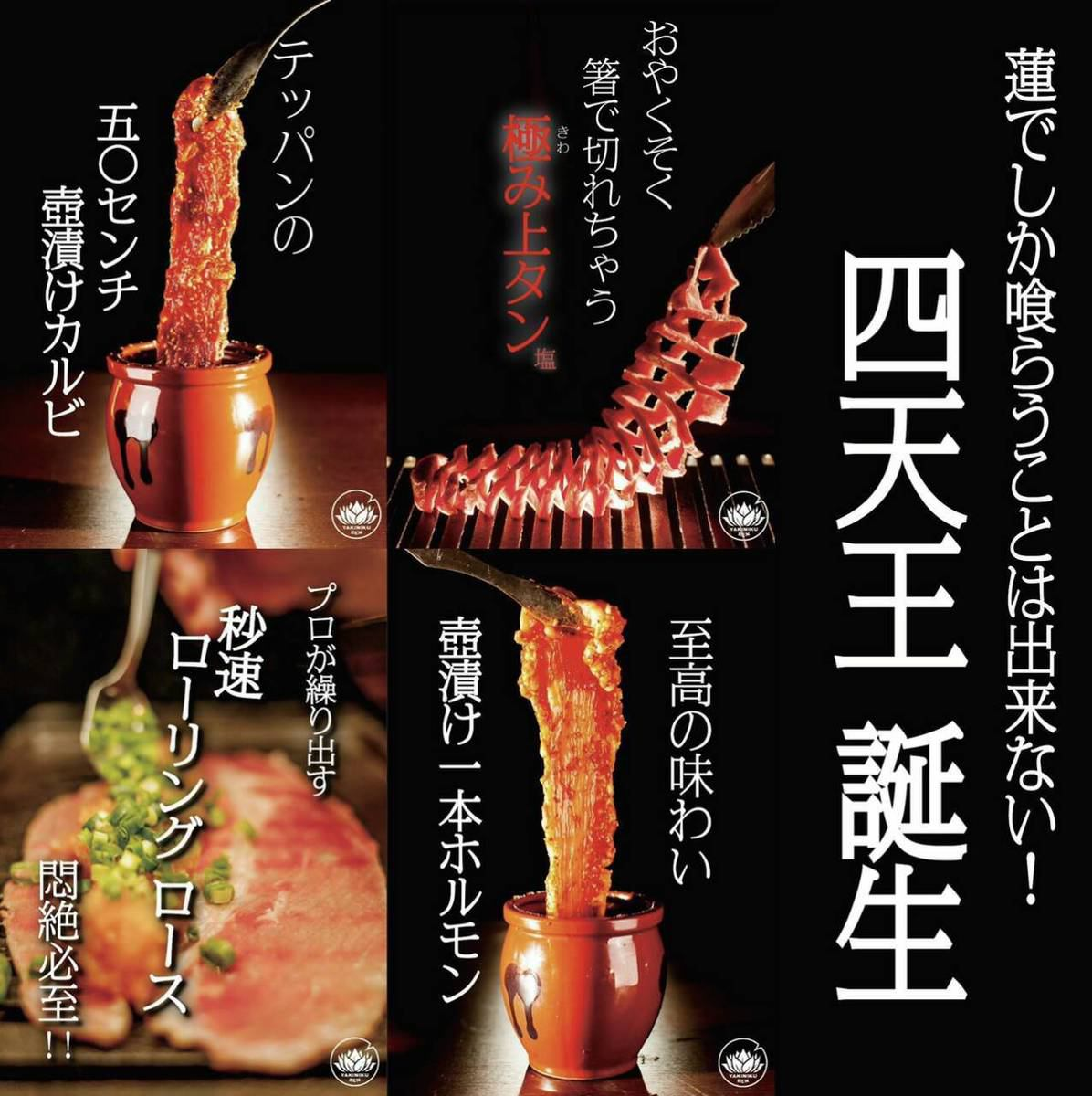 Please ♪ a delicious grilled meat different from the other [♪ roast lotus smile gather]