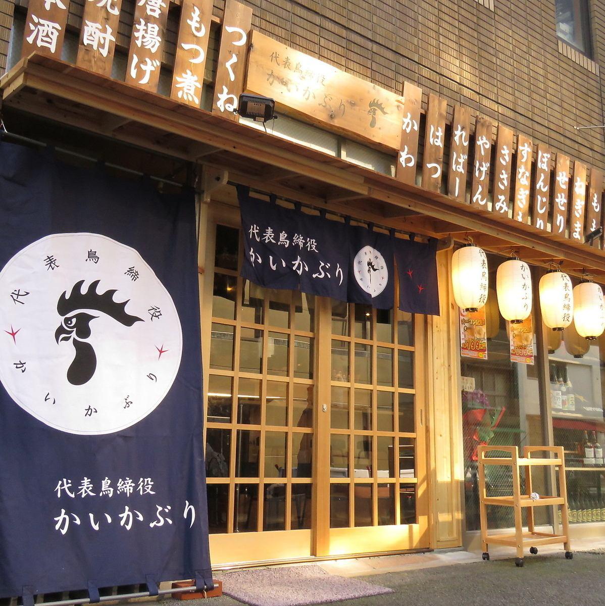 October 29 NEW OPEN! If you eat yakitori at Akihabara
