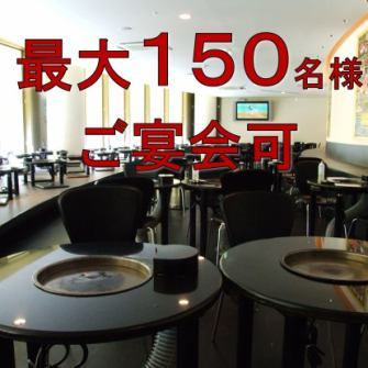最大150名まで入れる店内は、各種宴会からプライベートのお食事まで使い勝手◎