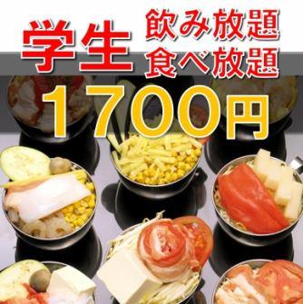 【学生限定!】150分ソフトドリンク飲み放題&食べ放題
