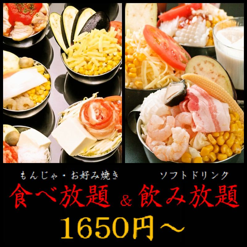 もんじゃ・お好み焼が食べ放題&ソフト飲み放題!1700円~