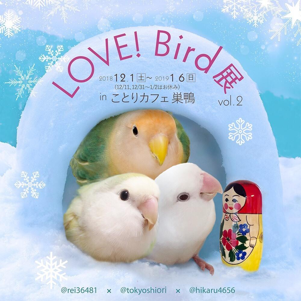 LOVE!Bird展
