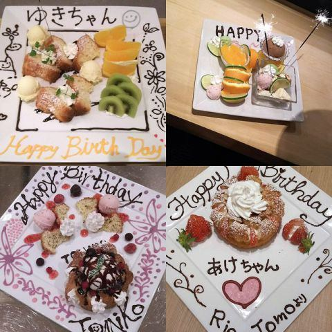 For birthday / anniversary dessert plate at 1600 yen ~! Reservation required ※