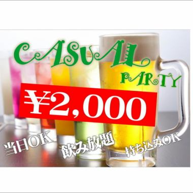 2 hours 2,000 yen course with all-you-can drink casual plan