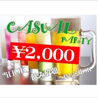 캐주얼 플랜 음료 뷔페 포함 2 시간 2,000 엔 코스
