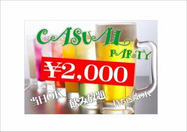 2小时2000日元当然与所有你可以喝休闲计划