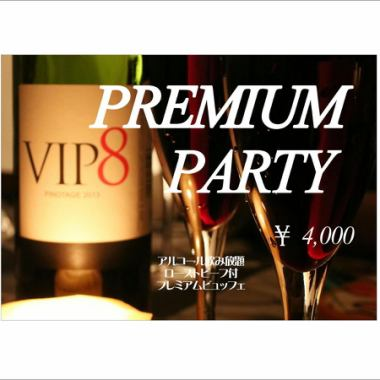 2 hours 4,000 yen course with all-you-can drink premium plan