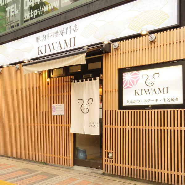 当店は川崎駅から徒歩2分の好立地♪こちらのお洒落な看板が目印です☆ランチタイムは11時~17時と長めにとっておりますので、お昼を食べ損ねた、、、そんな方は是非当店へお越しください!お一人様でもお気軽にお越しください。