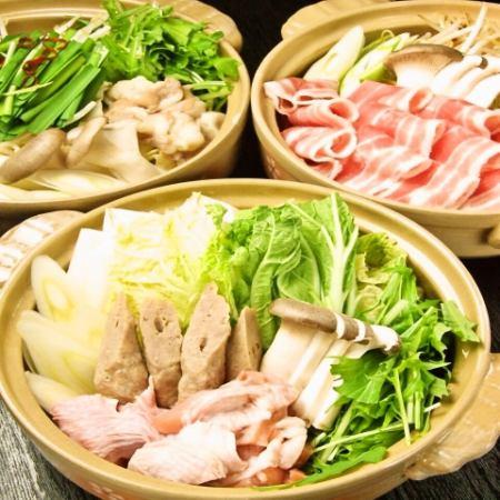 【三种锅的标准路线选择豪华陪葬】2小时,所有你可以喝<7项> 3500日元(不含税)