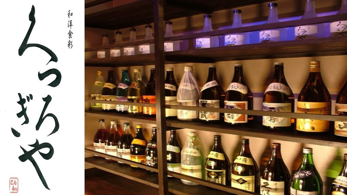 Available in more than 100 kinds of sake standing ♪ ordered separately - all-you-can-drink is also available.We look forward to align the sake to suit the dishes !!