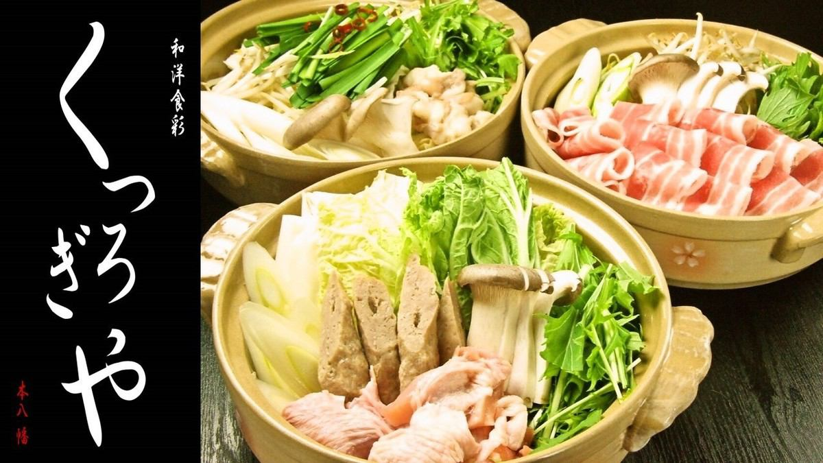 Three kinds of pot is also prepared in a pot, chicken cooked in water, 担担 pig We look forward to prepare the pot ♪ 3500 yen enjoy courses with this time perfect !! to choose ★