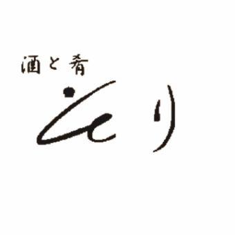 使用时令食材【课程专用课程】3000日元