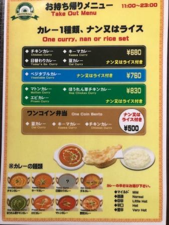 치킨 스키마 · 일일 콩 카레