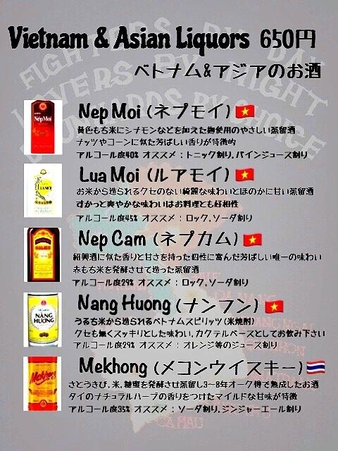 ベトナム&アジアン酒は 5種ご用意★