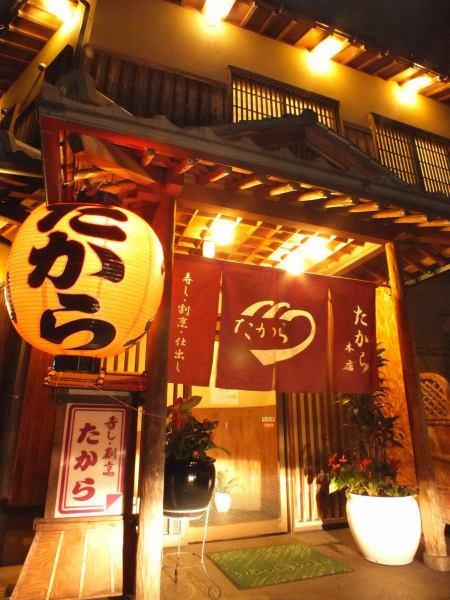 【历史悠久的寿司和美味佳肴店】这是一家老式寿司和美食佳肴的商店,不仅来自寿司集团的主要总部,Kaizuka-shi,也来自远方。JR Izumi Hashimoto Station车站距离酒店有5分钟步行路程,如果您通过商誉,充满活力的日式董事会欢迎您的光临。