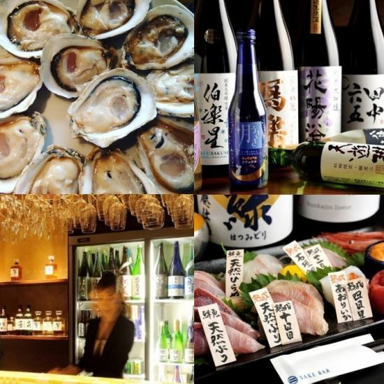 Gifu · original grand oyster bar! Oyster Meister's ultimate raw oysters and sake ♪